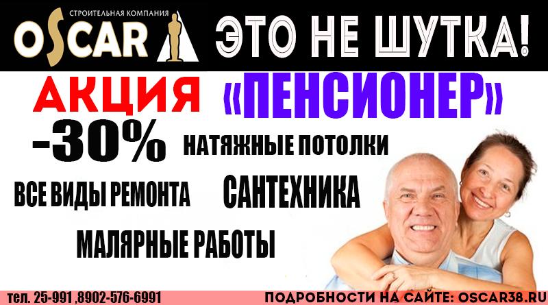 Скидки пенсионерам Усть-Илимск